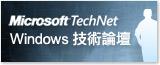 最專業的微軟技術論壇